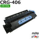 【期間限定】キャノン用 トナーカートリッジ406 / CRG-406 / CRG406 リサイクルトナーカートリッジ (即納再生品)