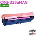 【期間限定】 キャノン用 トナーカートリッジ335e/CRG-335e/CRG335eMAG マゼンタ リサイクルトナー (即納再生品)