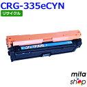 【期間限定】 キャノン用 トナーカートリッジ335e/CRG-335e/CRG335eCYN シアン リサイクルトナー (即納再生品)