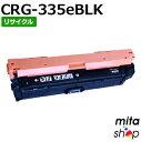 【期間限定】 キャノン用 トナーカートリッジ335e/CRG-335e/CRG335eBLK ブラック リサイクルトナー (即納再生品)
