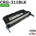 キャノン用 トナーカートリッジ311 ブラック CRG-311BLK / CRG311BLK LBP5300/LBP5400 対応 リサイク...