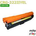キャノン用 トナーカートリッジ322II イエロー カートリッジ322の大容量 CRG-322IIYEL/CRG322IIYEL LBP9100C/LBP9200C/LBP9500C/LBP9510C LBP9600C/LBP9650Ci 対応 リサイクルトナーカートリッジ (即納再生品)