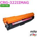 【期間限定】 キャノン用 トナーカートリッジ322II マゼンタ カートリッジ322の大容量 CRG-322IIMAG/CRG322IIMAG LBP9100C/LBP9200C/LBP9500C/LBP9510C LBP9600C/LBP9650Ci 対応 リサイクルトナーカートリッジ (即納再生品)