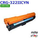 【期間限定】 キャノン用 CRG-322II/CRG-322IICYN (大容量) シアン CRG322II CRG-322-2 リサイクルトナー (即納再生品)