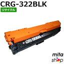 【期間限定】 キャノン用 トナーカートリッジ322 ブラック CRG-322BLK/CRG322BLK LBP9100C/LBP9200C/LBP9500C/LBP9510C LBP9600C/LBP