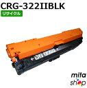 【期間限定】 キャノン用 トナーカートリッジ322II ブラック カートリッジ322の大容量 CRG-322IIBLK/CRG322IIBLK LBP9100C/LBP9200C/LBP9500C/LBP9510C LBP9600C/LBP9650Ci 対応 リサイクルトナーカートリッジ (即納再生品)