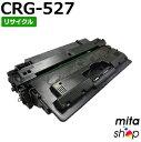 キャノン用 トナーカートリッジ527 CRG-527 / CRG527 リサイクルトナー (即納再生品)