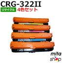 【4色セット】キャノン用 カートリッジ322II/CRG-322II/CRG322II リサイクルトナーカートリッジ (即納再生品)