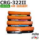 【4本自由選択】 キャノン用 カートリッジ322II/CRG-322II/CRG322II ( カートリッジ322の大容量 ) リサイクルトナー (即納再生品)