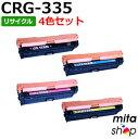 【4色セット】キャノン用 トナーカートリッジ335/CRG-335/CRG335KCMY リサイクルトナー (即納再生品)