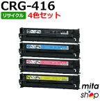 【4色セット】キャノン用 カートリッジ416/CRG-416/CRG416 リサイクルトナーカートリッジ (即納再生品)