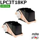 【2本セット】エプソン用 LPC3T18KP ブラック (LPC3T17の大容量) リサイクルトナーカートリッジ(即納再生品)