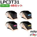 【4色セット】エプソン用 LPC3T31 (LPC3T30の大容量) リサイクルトナーカートリッジ (即納再生品)