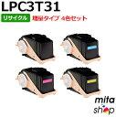 【4色セット】 エプソン用 【増量タイプ】 LPC3T31K LPC3T31C LPC3T31M LPC3T31Y ETカートリッジ リサイクルトナーカートリッジ (即納再生品)