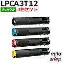 【4色セット】エプソン用 LPCA3T12 リサイクルトナー (即納再生品)