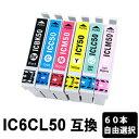 IC6CL50 60本自由選択 互換インクカートリッジ 【沖縄・離島 お届け不可】