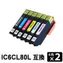 IC6CL80L 増量タイプ 6色×2セット(計12本) 互換インクカートリッジ 【沖縄・離島 お届け不可】