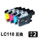 LC110 4色×2セット(計8本) 互換インクカートリッジ2時までのご注文で即日発送!!