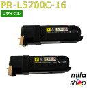 【2本入】 エヌイーシー用 PR-L5700C-16 /PRL5700C-16/PRL5700C16 (PRL5700C-11の大容量) イエロー リサイクルト...