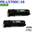 【期間限定】 【2本入】 エヌイーシー用 PR-L5700C-18/PRL5700C-18/PRL5700C18 (PRL5700C-13の大容量) シアン リサイクルトナーカートリッジ (即納再生品
