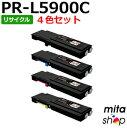 【4色セット】エヌイーシー用 PR-L5900C-19〜16/PRL5900C-19〜16/PRL5900C19〜16 大容量 5900C/5900CP対応 リサイクルトナーカートリッジ (即納再生品