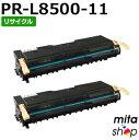 【2本セット】エヌイーシー用 PR-L8500-11/PRL8500-11/PRL850011 EPカートリッジ リサイクルトナー (即納再生品)