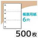 プリンター用帳票用紙 KN3600 ( A4サイズ 白紙3面6穴 )(500枚入)