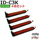 【4色セット】 ID-C3KK〜C3KY イメージドラム リサイクルドラム (即納再生品)
