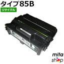 【期間限定】 リコー用 タイプ85B (タイプ85Aの大容量) リサイクルトナーカートリッジ (即納再生品)