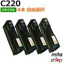 【4本自由選択】リコー用 SP トナー C220 リサイクルトナーカートリッジ (即納再生品)