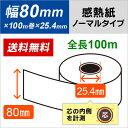 TOSHIBA TEC (東芝テック) KCP-100 対応汎用感熱ロール紙(40巻パック)