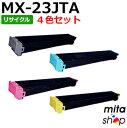 【4色セット】シャープ用 MX-23JTB/C/M/Y リサイクルトナーカートリッジ (即納再生品)