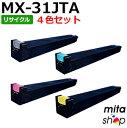 【4色セット】シャープ用 MX-31JTB/C/M/Y リサイクルトナーカートリッジ (即納再生品)