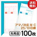 アマノ用 タイムカード Cカード対応 汎用品 M-C(25/10日締)100枚