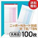 ニッポー用 タイムカード タイムボーイNカード対応 汎用品 M-TB/TBN 100枚