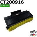フジゼロックス用 CT200916 (CT200915の大容量) トナーカートリッジ リサイクルトナーカートリッジ (即納再生品)