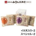 広島流お好み焼 ギフト用 まんぷくセット / ギフト みっちゃん総本店 広島 冷凍 お好み焼き 2種