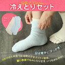 【ミーテ】ミーテ 冷えとりセット「シルク5本指靴下+コットン...