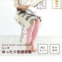 【 幅広サイズ】ミーテ ゆったり快適保温(40cm)【夏 冷...