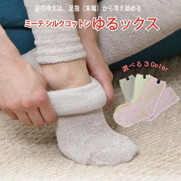 【ミーテ】ミーテ シルクコットン ゆるックス【日本製 冷え対策ソックス 足が冷える 締め付けない 重ね履きソックス ゆるゆる靴下 温かい 靴下】