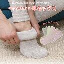 【ミーテ】ミーテ シルクコットン ゆるックス【日本製/冷え対策ソックス/足が冷える/締め付けない/重ね履きソックス】