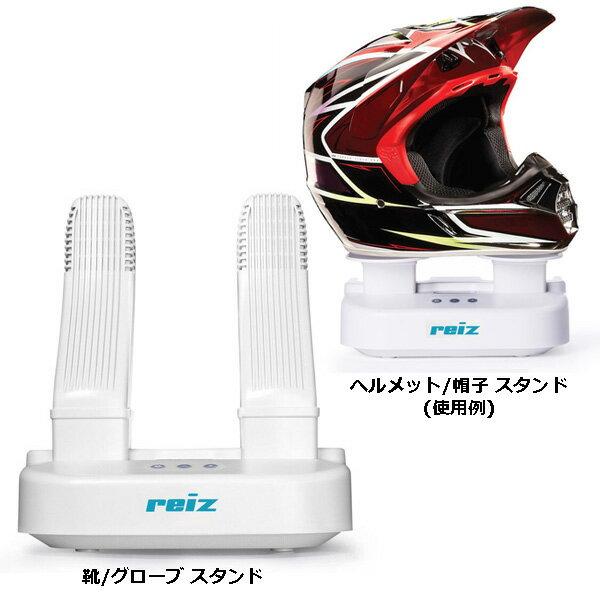 ダイニチ電子レイズ マルチ除菌シューズドライヤー RZ-01