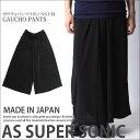 ガウチョパンツ メンズ モード系 ロング丈 ワイドパンツ きれいめ スカンツ 黒 マキシパンツ フレアパンツ V系 ファッション AS SUPER SONIC