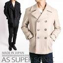 Pコート メンズ ウールコート ウールメルトン ピーコート 日本製 30代 40代 メンズファッション アウターメンズ 秋冬 AS SUPER SONIC