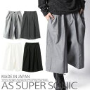 ガウチョパンツ メンズ ワイドパンツ モード系 きれいめ 半端丈パンツ スカンツ ブラック グレー ホワイト スカーチョ 幅広 日本製 AS SUPER SONIC