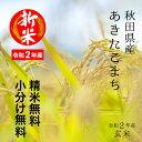 【新米!】秋田県産 あきたこまち令和2年産 検査一等玄米 3...