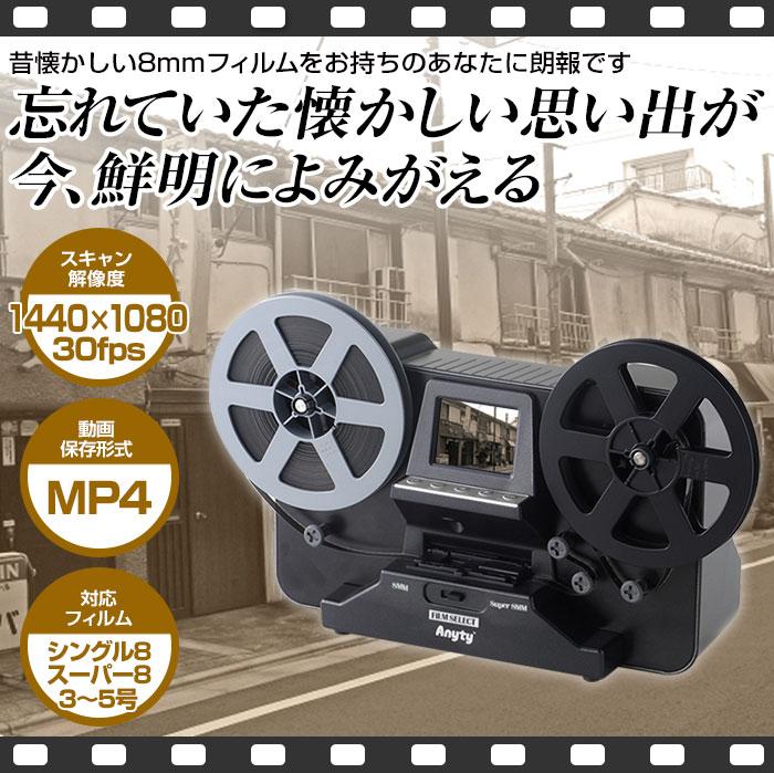 スリーアールソリューション 8mmフィルムスキャナ 3R-FSCAN008『納期未定』 8mmフィルムを手軽にスキャンしてデジタルデータ化可能!【RCP】[fs04gm][02P05Nov16]
