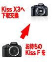 キヤノン EOS Kiss X3←EOS Kiss F デジタル一眼レフボディーグレードアップ[02P05Nov16]【コンビニ受取対応商品】
