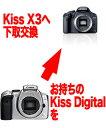 キヤノン EOS Kiss X3←初代Kiss Digital デジタル一眼レフボディーグレードアップ[02P05Nov16]【コンビニ受取対応商品】