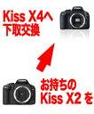 キヤノン EOS Kiss X4←EOS Kiss X2デジタル一眼レフボディーグレードアップ[02P05Nov16]【コンビニ受取対応商品】